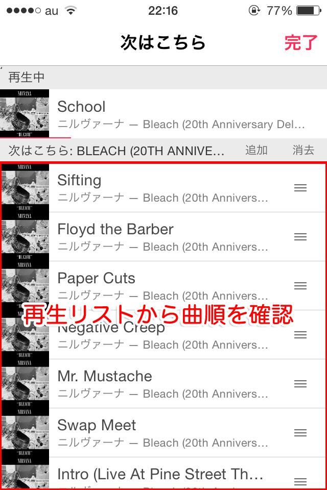apple_music_shuffle_houhou5