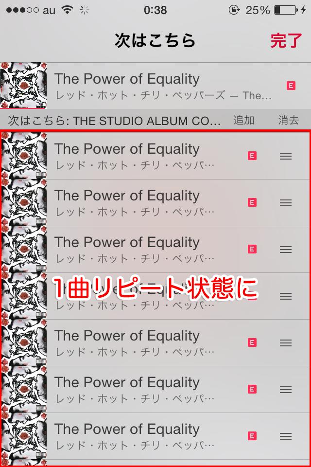 apple_music_ repeat_houhou2