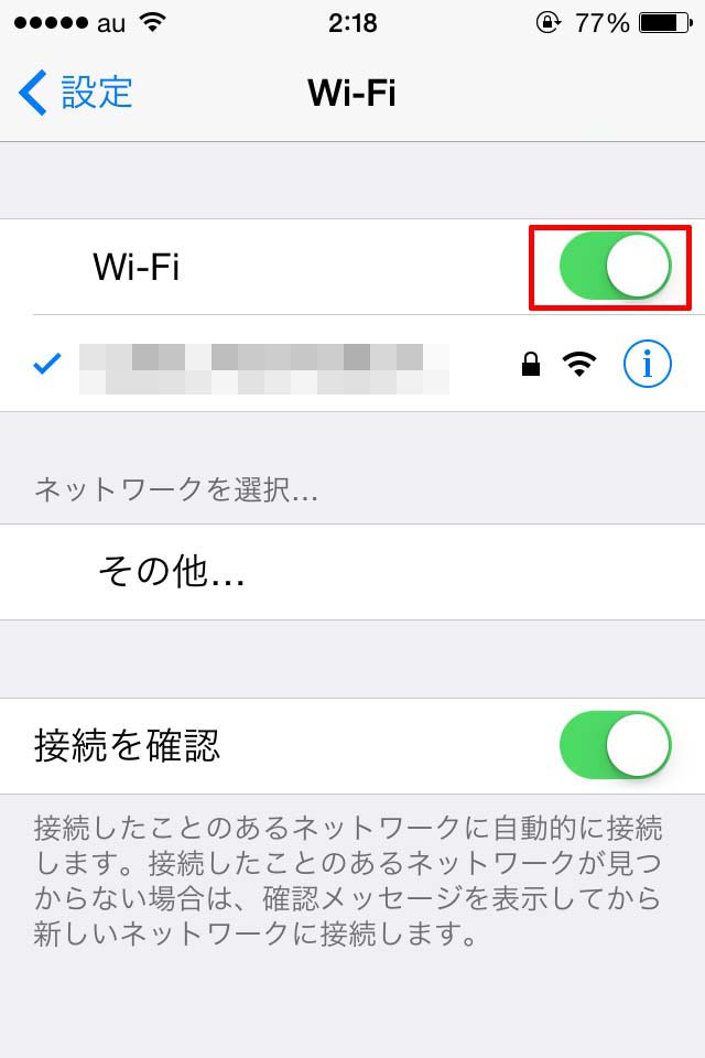 iPhone_wifi_tunagaranai2