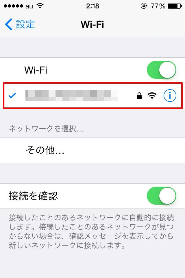 iPhone_wifi_tunagaranai5
