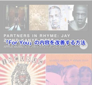 【Apple Music】「For You」を設定・最適化する方法