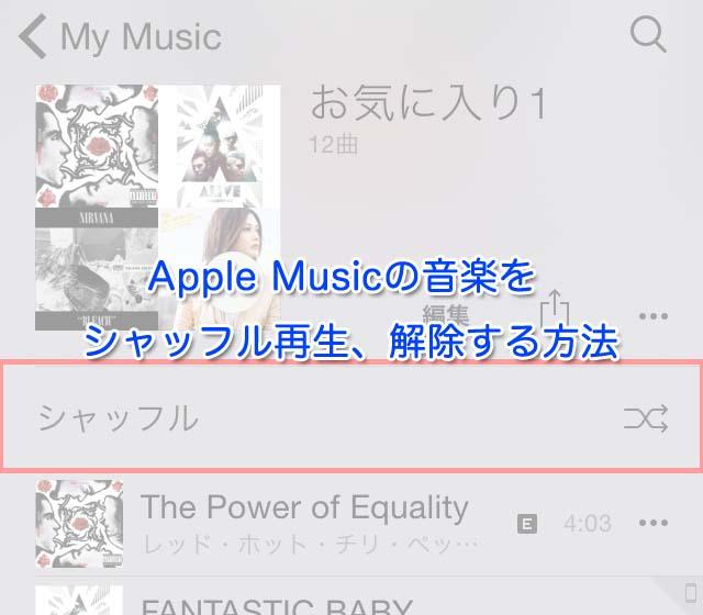 Apple Musicの音楽をシャッフル再生・リピート再生・解除する方法