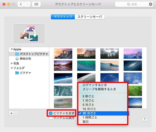 change-the-wallpaper_mac