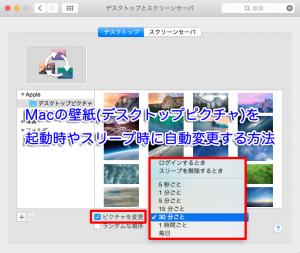 Macの壁紙(デスクトップピクチャ)を起動時やスリープ時に自動変更する方法