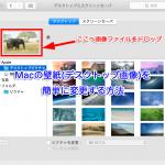 Macの壁紙(デスクトップ画像)を簡単に変更する方法
