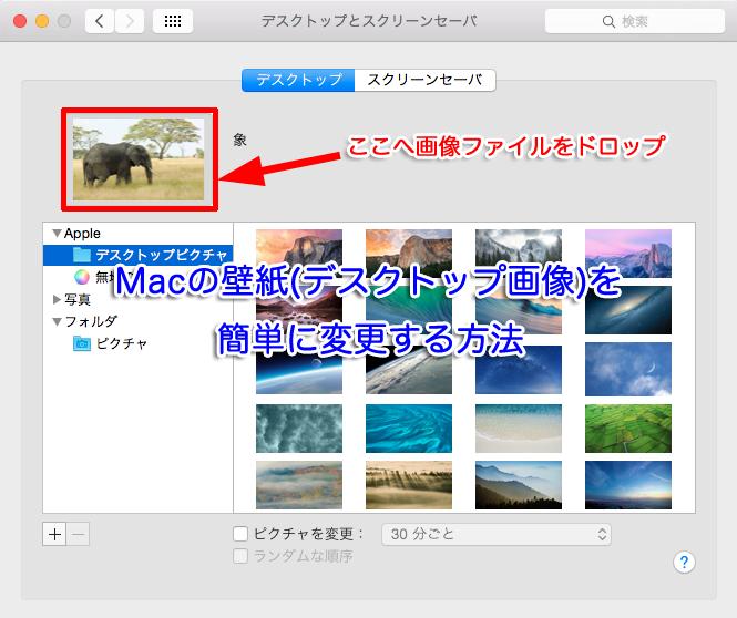 desktop_mac_henkou