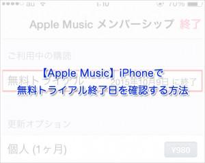 【Apple Music】iPhoneで無料トライアル終了日を確認する方法