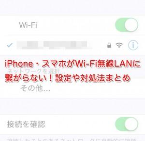 iPhone・スマホがWi-Fiの無線LANに繋がらない!設定や対処法まとめ