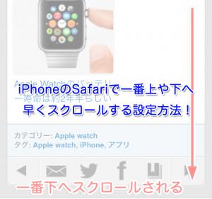 iPhoneのSafariで一番上や下へ早くスクロールする設定方法!
