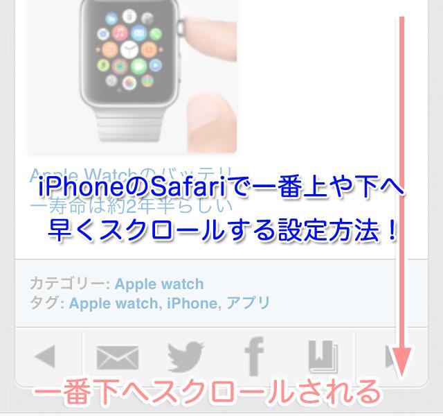 iphone_scroll_settei