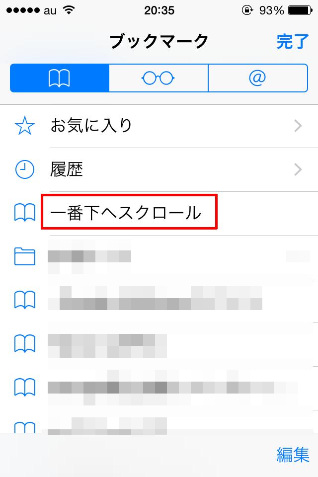 iphone_scroll_settei1