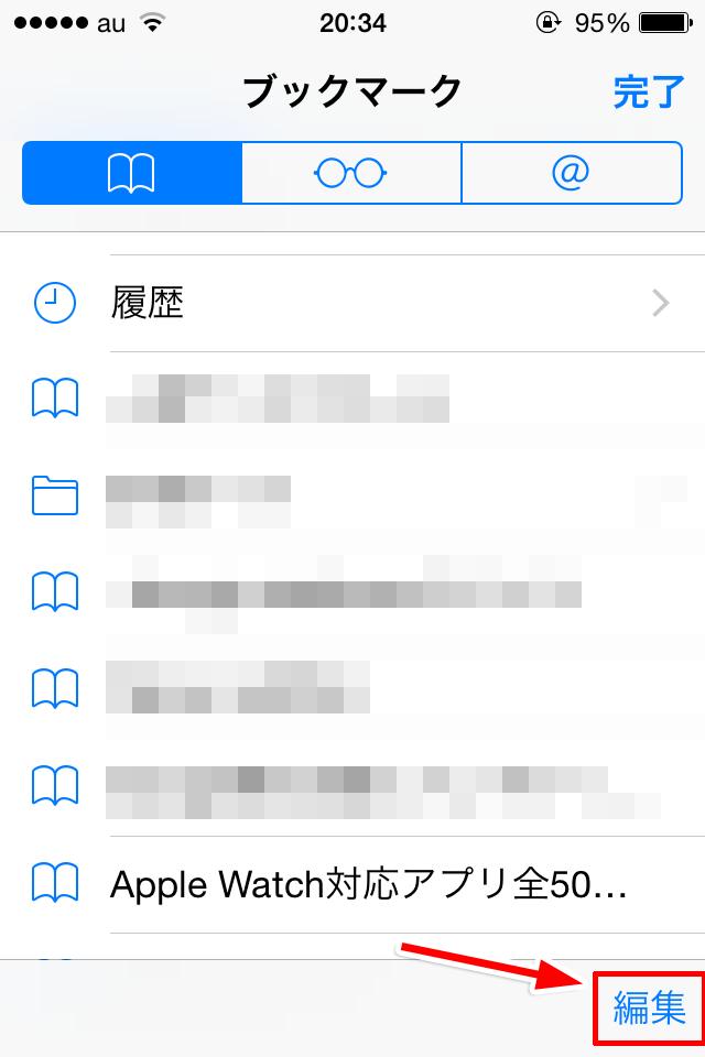 iphone_scroll_settei11