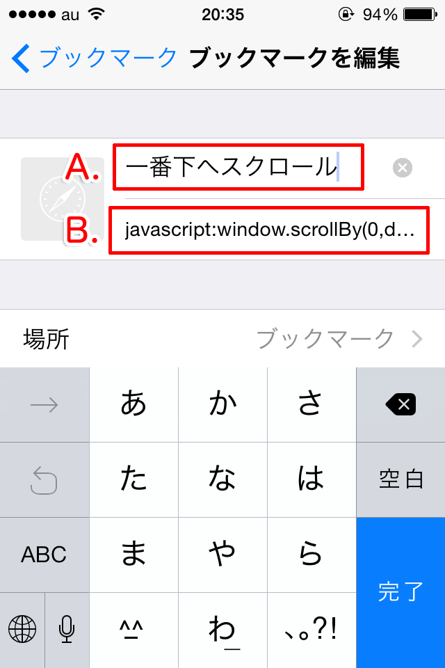 iphone_scroll_settei14