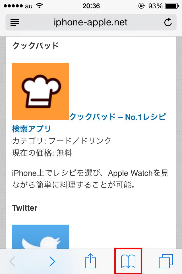 iphone_scroll_settei2