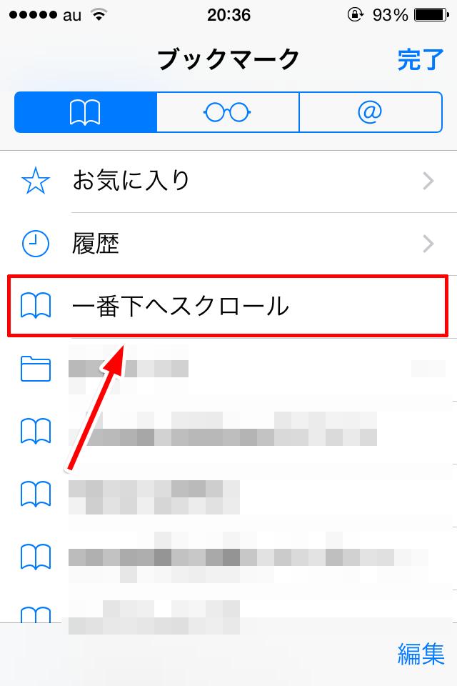 iphone_scroll_settei3
