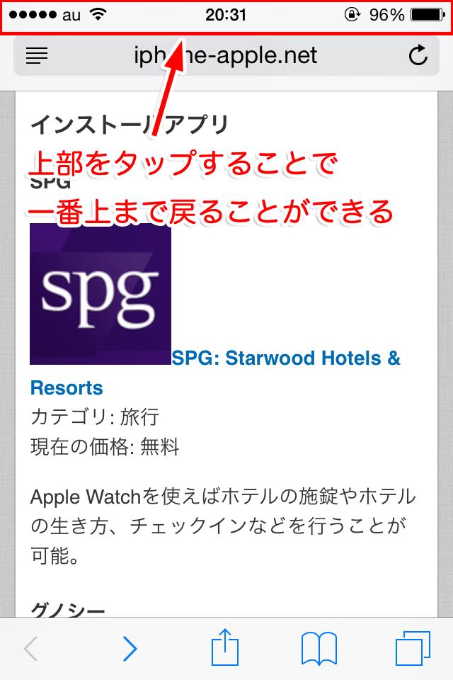 iphone_scroll_settei5