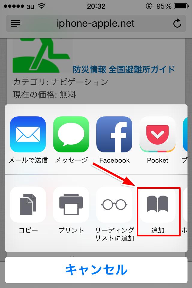 iphone_scroll_settei8