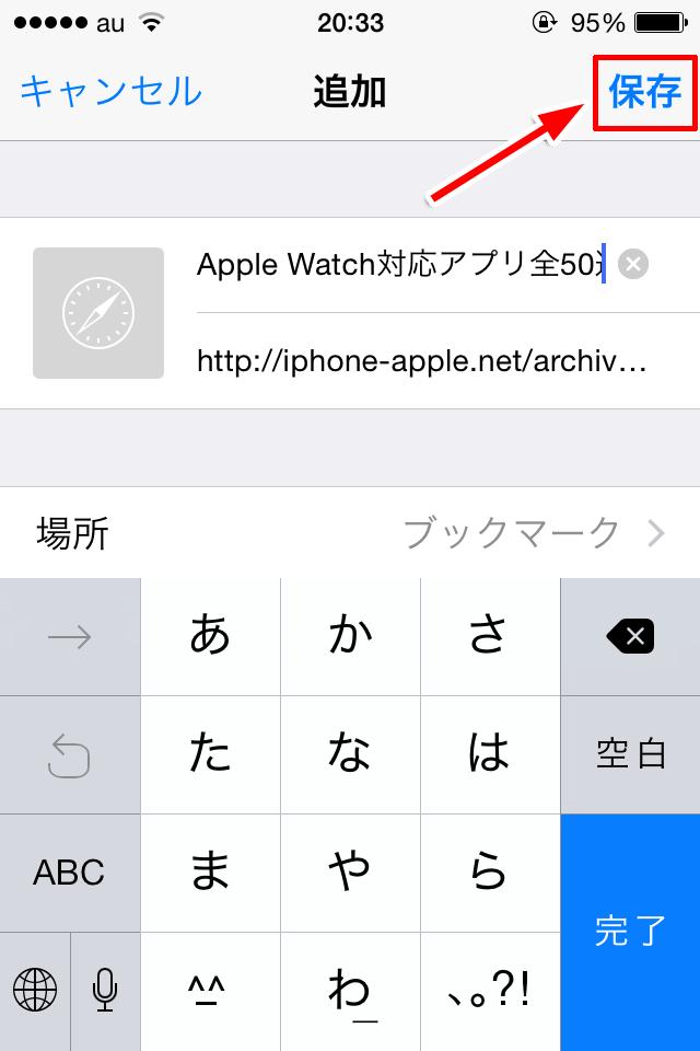 iphone_scroll_settei9