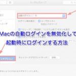 Macの自動ログインを無効化して起動時にログインする方法