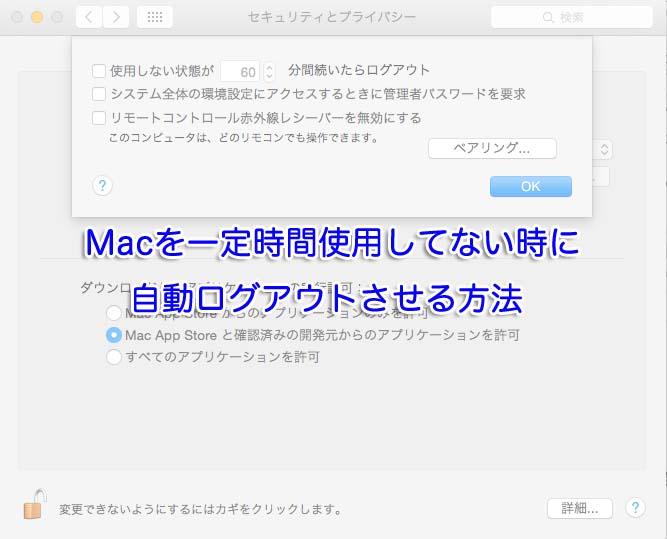 Macを一定時間使用してない時に自動ログアウトさせる方法