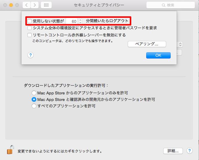 mac-automatic -logout9