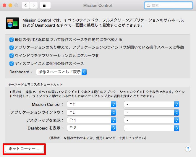 mac-hot-corner5