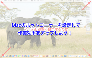 Macのホットコーナーを設定して作業効率をアップしよう!