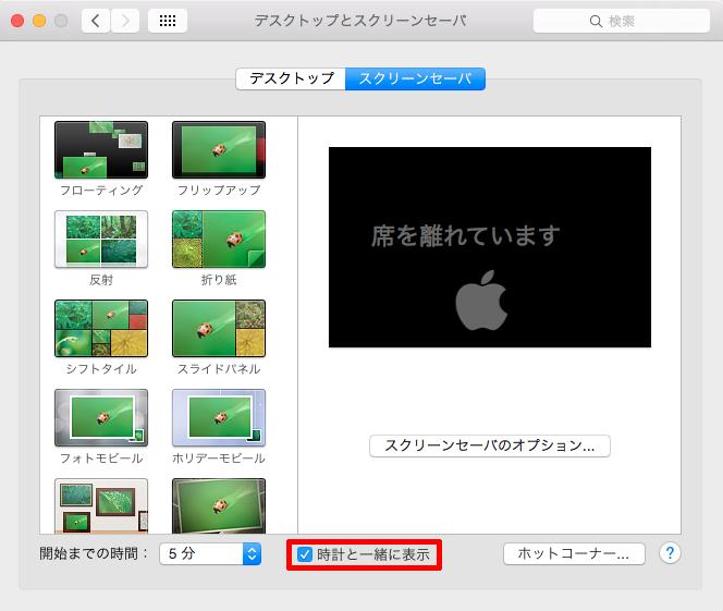 mac-screen-saver-time
