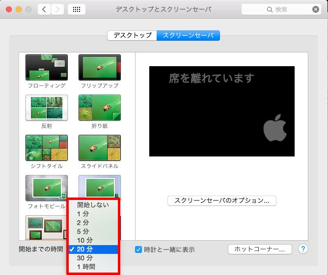 mac-screen-saver-time2