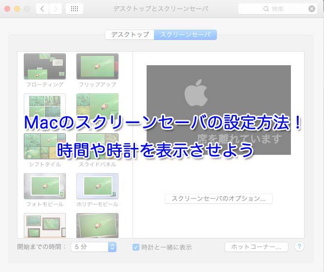 Macのスクリーンセーバの設定方法!時間や時計を表示など
