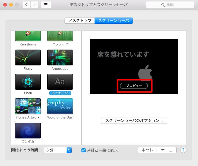 mac-screen-saver-time6