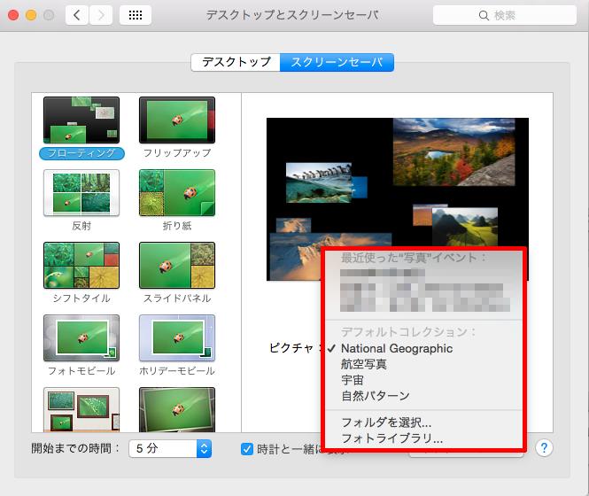 mac-screen-saver-time7