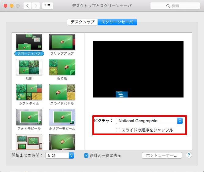 mac-screen-saver-time8
