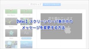 【Mac】スクリーンセーバ表示中のメッセージを変更する設定方法