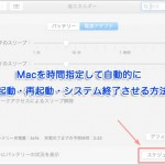 Macを時間指定して自動的に起動・再起動・システム終了させる方法