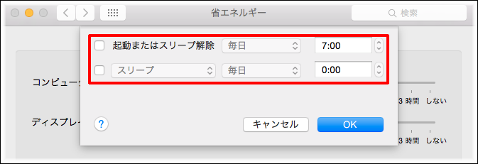 specify-the-time-mac-3
