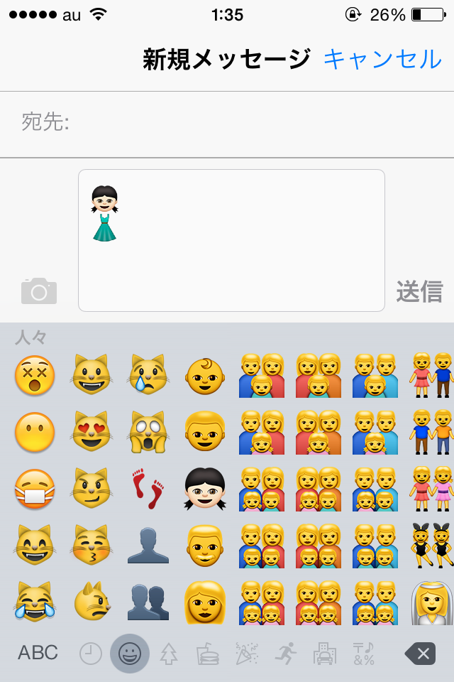 iPhone-emojikumiawase2