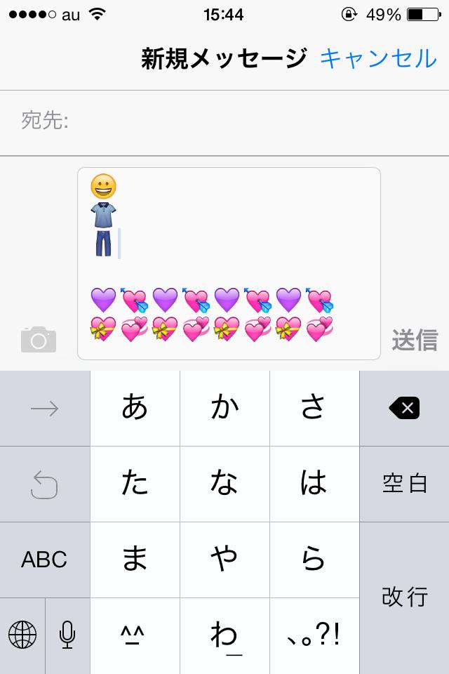 iPhone-emojikumiawase3