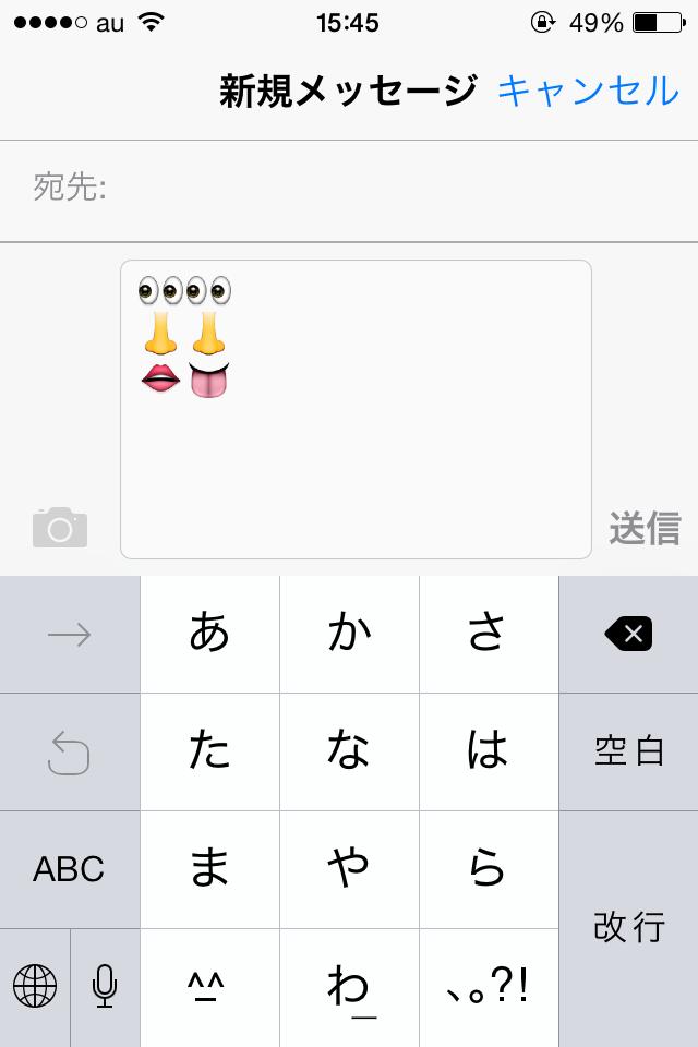 iPhone-emojikumiawase4