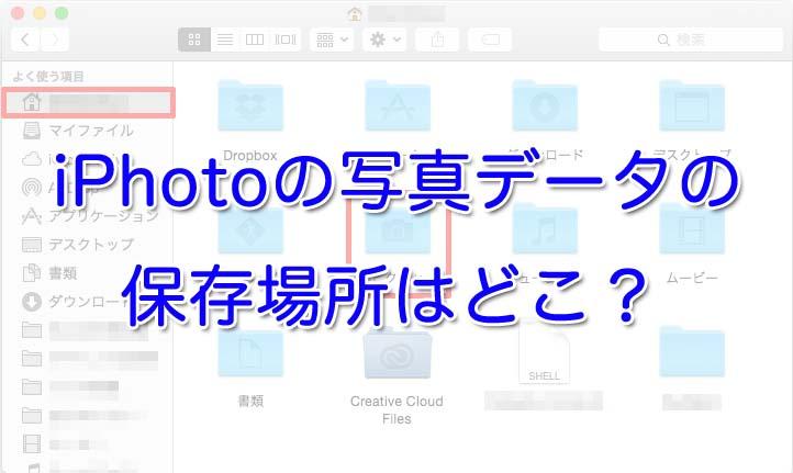 iPhotoの写真データの保存場所はどこ?