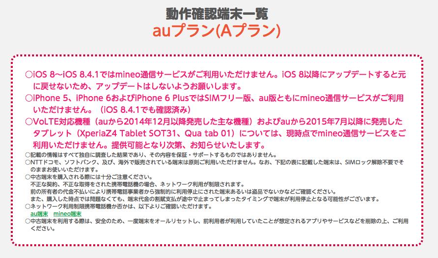 http://mineo.jp/device/devicelist/au/