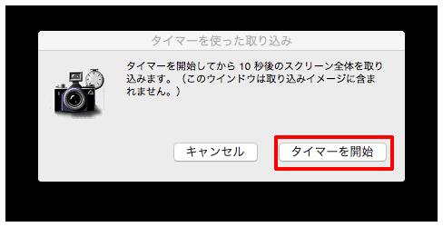 mac-screenshot-self‐timer3
