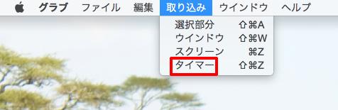 mac-screenshot-self‐timer2