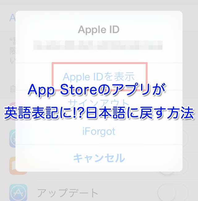 【iPhone】App Storeのアプリが英語表記に!?日本語に戻す方法