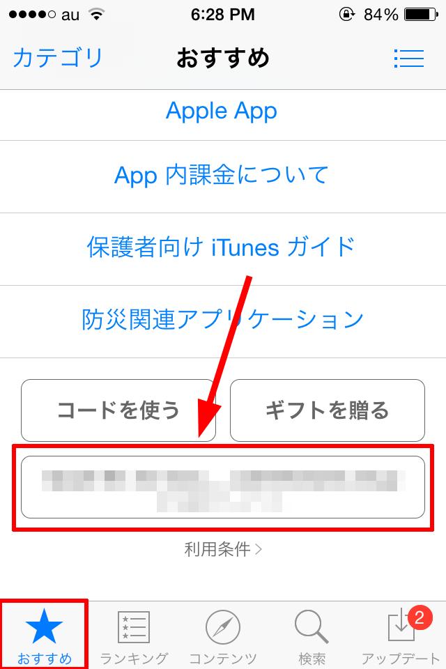 iPhone-app store-english