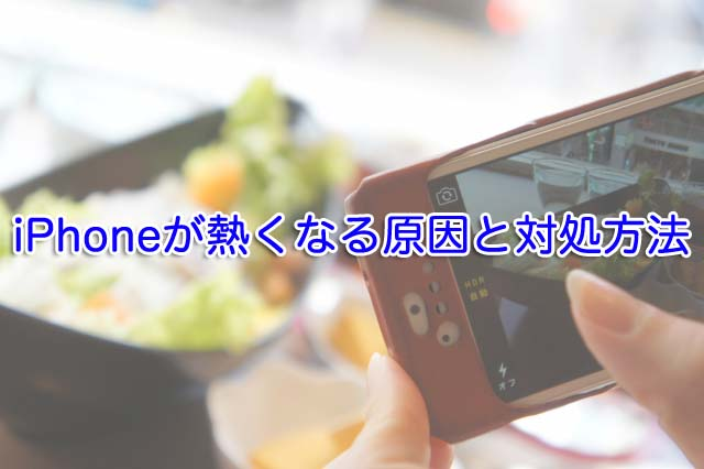iPhone本体が熱くなる原因と対処方法!