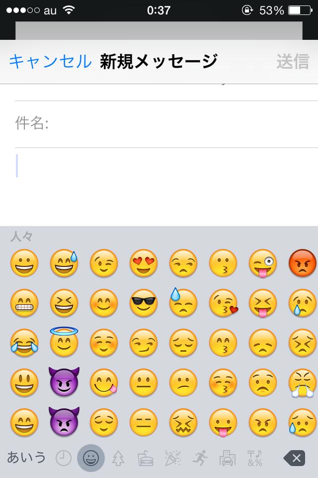 iPhone-emoji-keyboard-nyuuryoku3