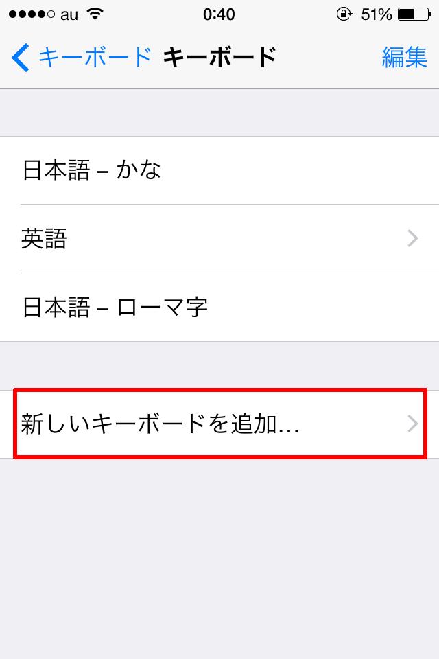iPhone-emoji-keyboard-nyuuryoku7