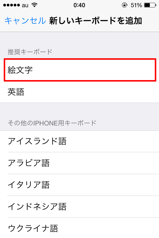 iPhone-emoji-keyboard-nyuuryoku8
