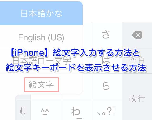 【iPhone】絵文字入力する方法と絵文字キーボードを表示させる方法